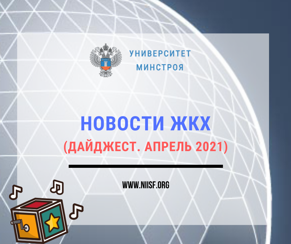 Новости ЖКХ (дайджест апрель 2021)