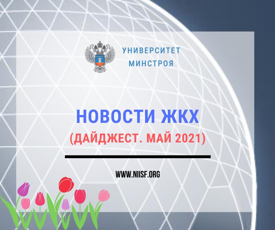 Новости ЖКХ (дайджест май 2021)