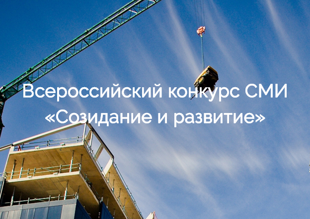 Всероссийский конкурс СМИ