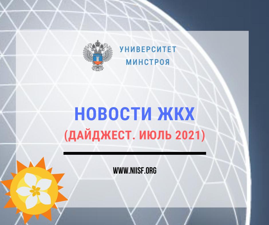 Новости ЖКХ (дайджест июль 2021)