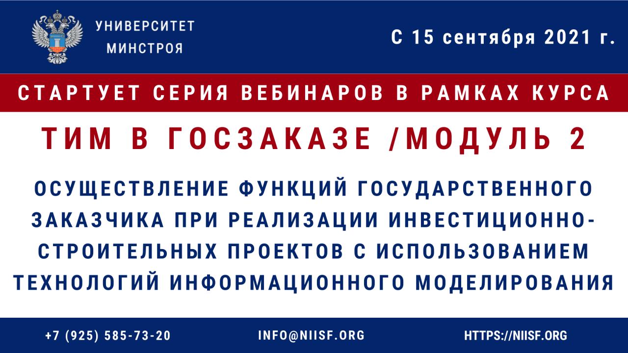 Запуск второго модуля курса повышения квалификации «Обеспечение внедрения и применения ТИМ на федеральном уровне и уровне субъектов Российской Федерации»
